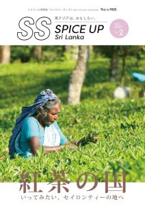 SPICE UP Sri Lanka Vol.2 MAY 2017