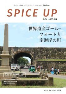 SPICE UP Sri Lanka Vol.6 JUN 2018