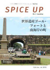 SPICE UP Sri Lanka Vol.6 JUN 2018